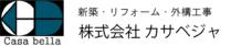 株式会社カサべジャ 滋賀県長浜市の外構工事・新築・リフォーム・ガーデン